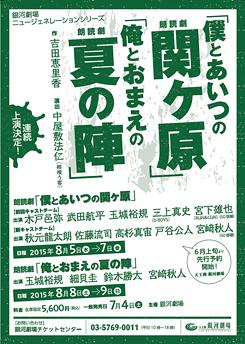 朗読劇「俺とおまえの夏の陣」