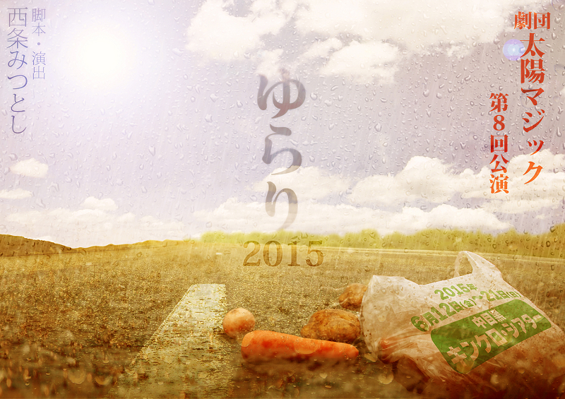 ゆらり2015