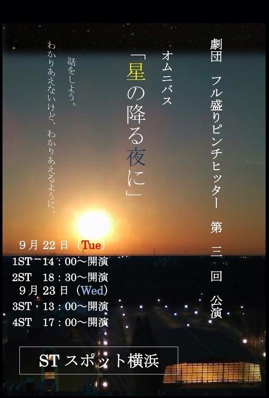 オムニバス 「星の降る夜に」