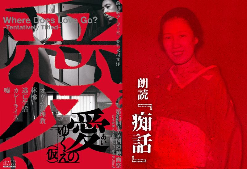 プレイベント・ファイナル 映画「愛のゆくえ(仮)」+朗読「痴話」