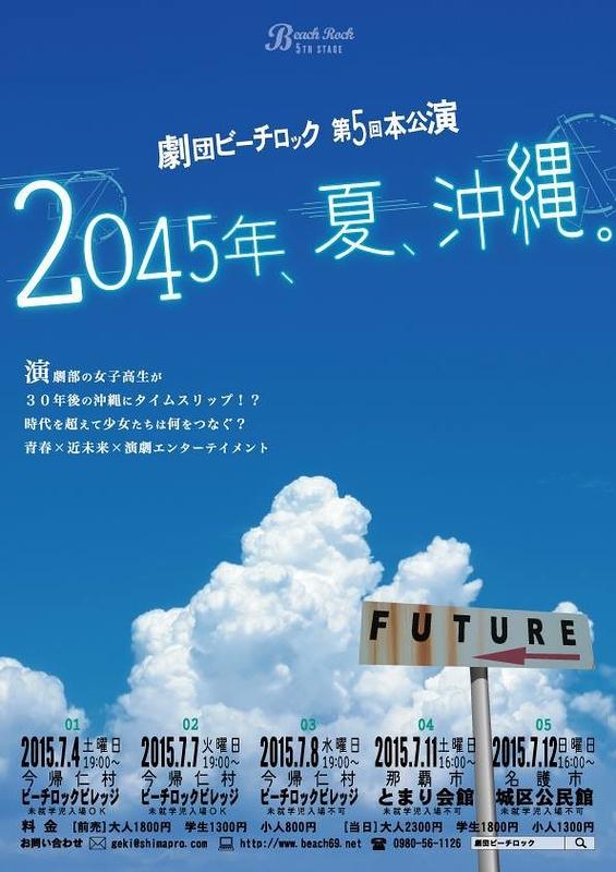 2045年、夏、沖縄。