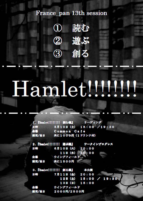 Hamlet!!!!!!!! ~創る編~