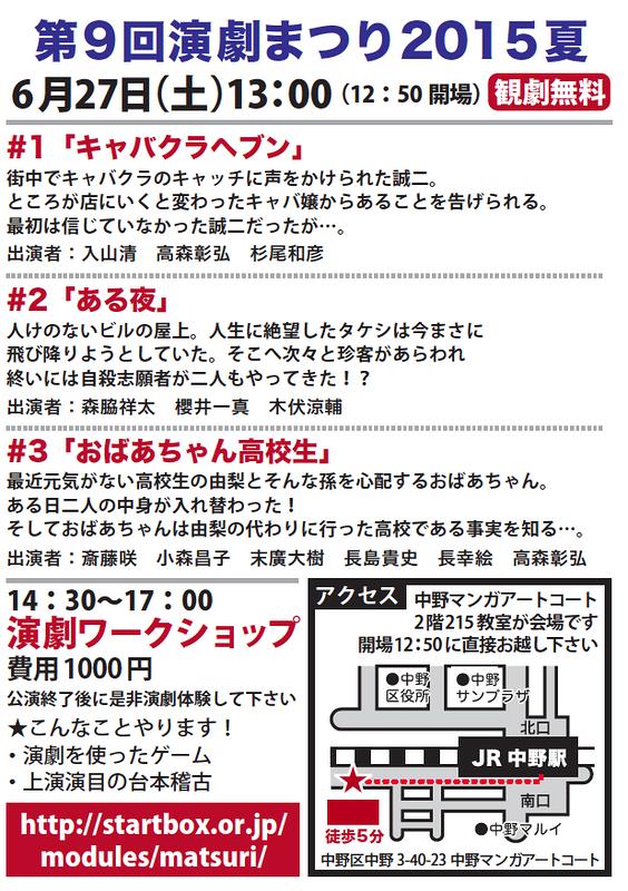 第9回演劇まつり2015夏