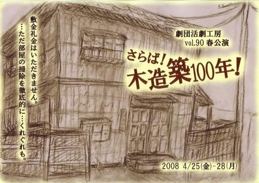 さらば!木造築100年!