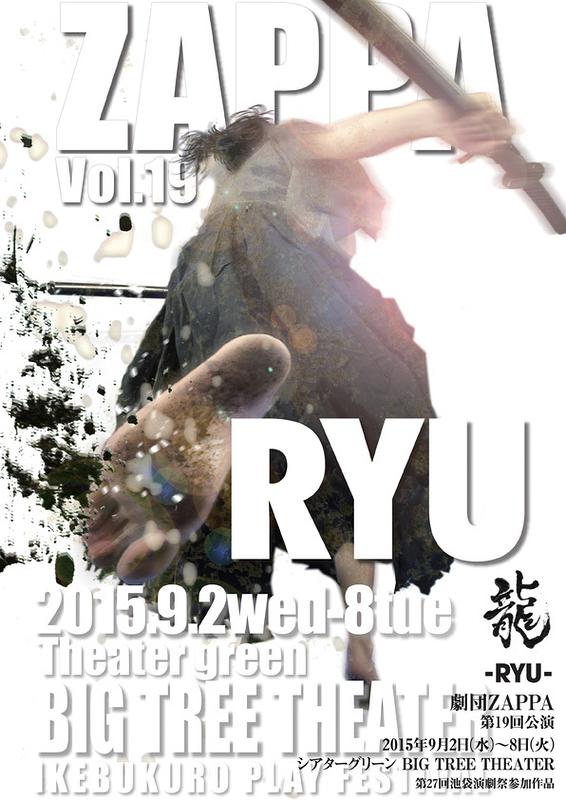 龍 -RYU-