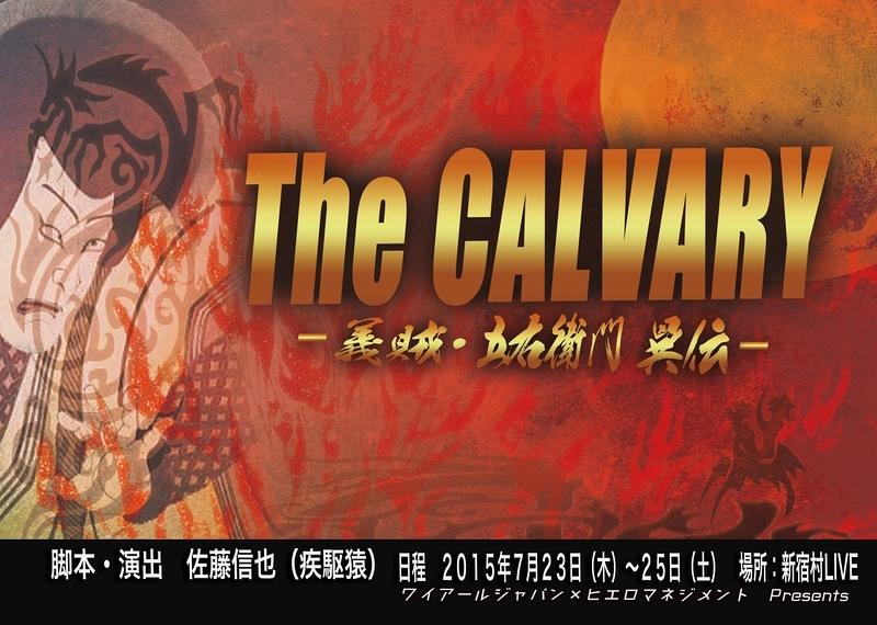 The CALVARY-義賊・五右衛門異伝-