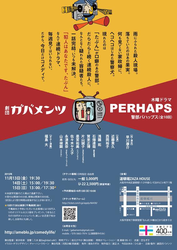 木曜ドラマPERHAPS警部パハップス(全10回)