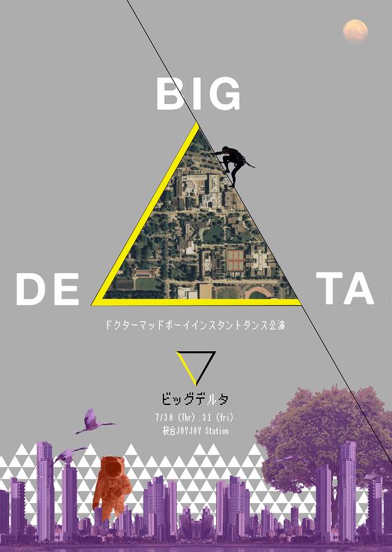 BIG DELTA〈ビッグデルタ〉