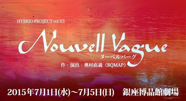 【Nouvell Vague】