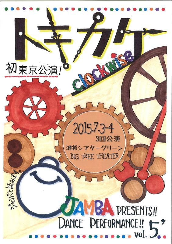 キカケ -clockwise-