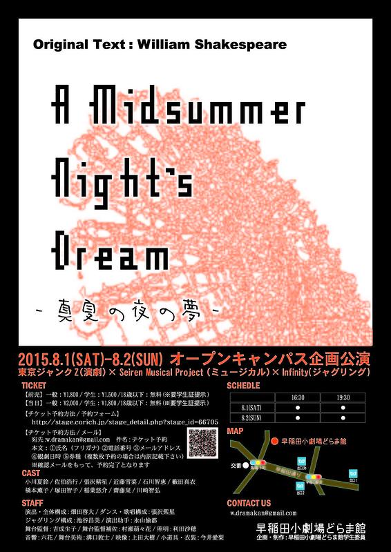 A Midsummer night's Dream ~真夏の夜の夢~