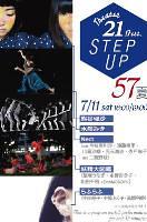 """StepUp vol.57 """"夏編"""""""
