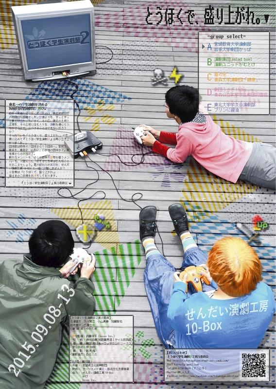 とうほく学生演劇祭2