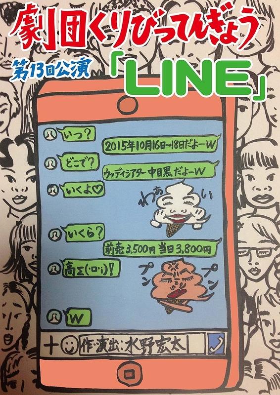 『LINE』