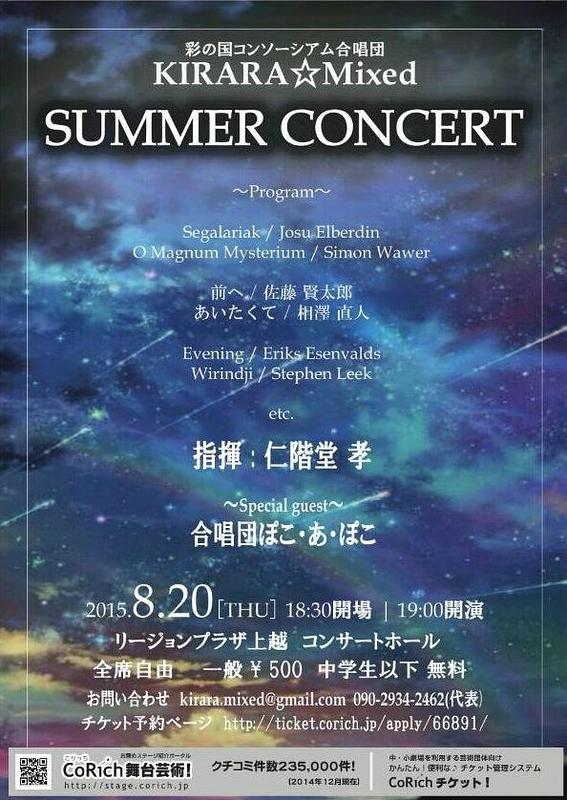 彩の国コンソーシアム合唱団KIRARA☆Mixed SUMMER CONCERT