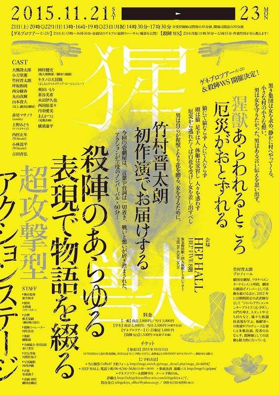 猩獣 -shoju-【殺陣芝居×ノンバーバル×上演時間60分】