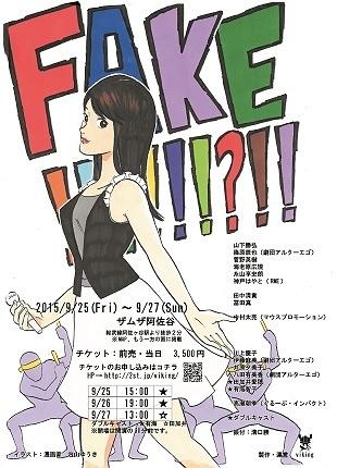 FAKE!!!!!!?!! / 拝啓、明日のぼくへ。