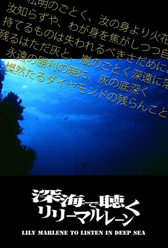 深海で聴くリリーマルレーン
