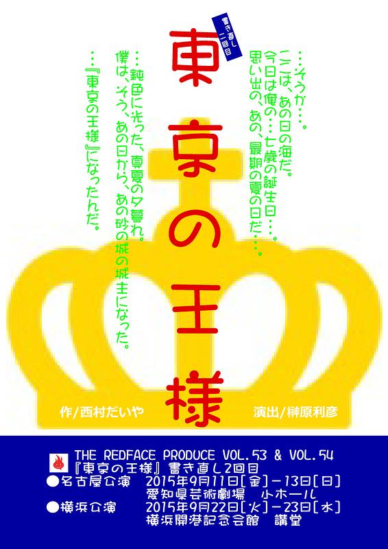 東京の王様 横浜公演