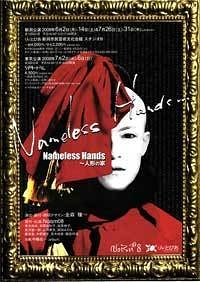 Nameless Hands~人形の家