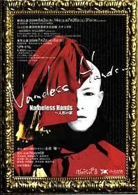 Nameless Hands~人形の家