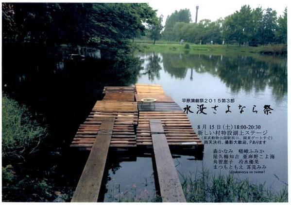 #14 平原演劇祭 2015・第3部