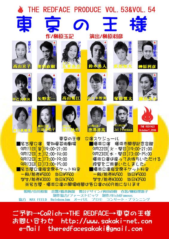 東京の王様 名古屋公演