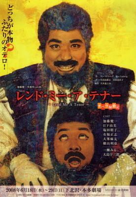 レンド・ミー・ア・テナー(オペラ騒動記)