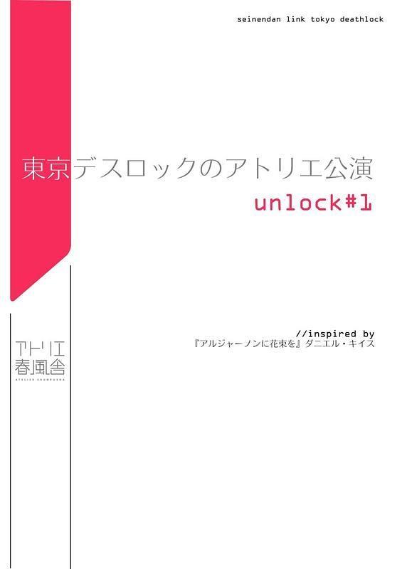 unlock#1