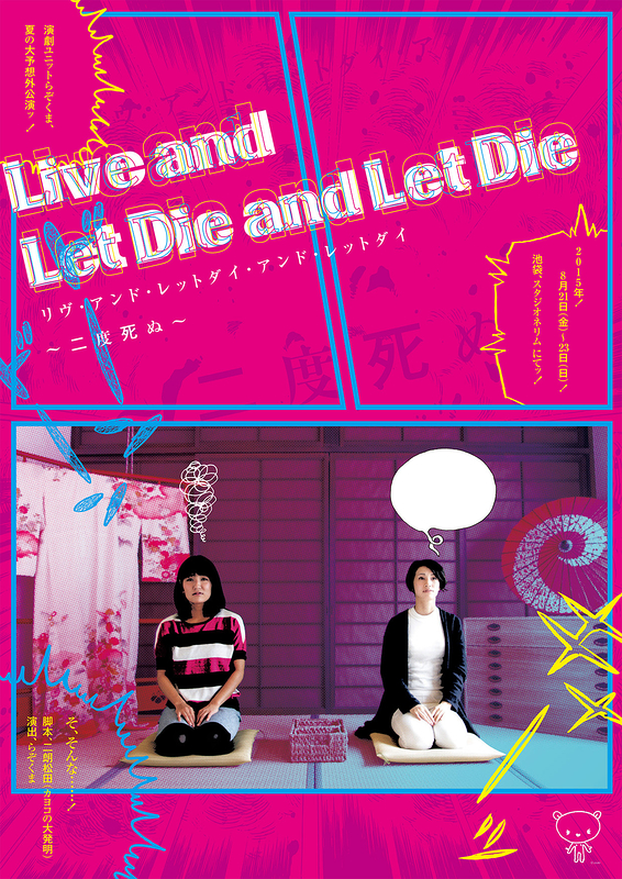 Live and Let Die and Let Die ~二度死ぬ~
