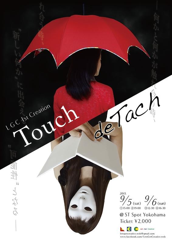Touch / deTach