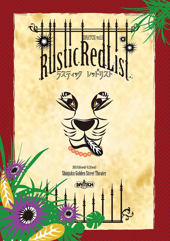 Rustic Redlist ラスティックレッドリスト