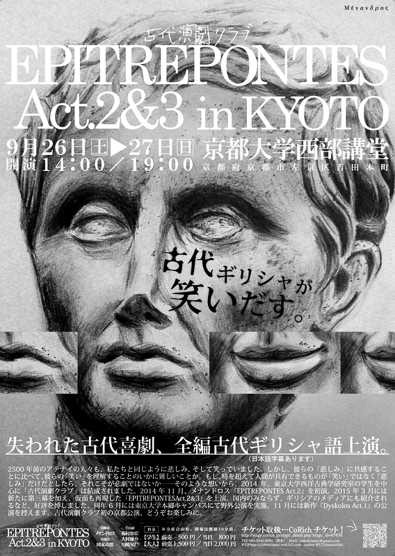 EPITREPONTES Act.2&3 in Kyoto
