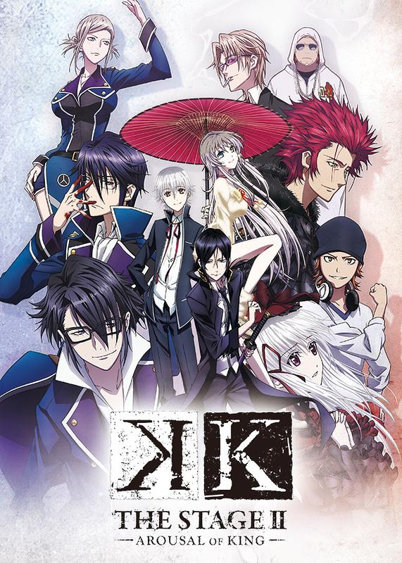 舞台「K」第二章-AROUSAL OF KING-