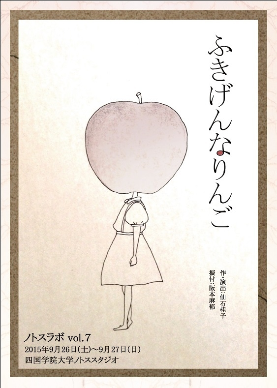 ノトスラボvol.7 ふきげんなりんご