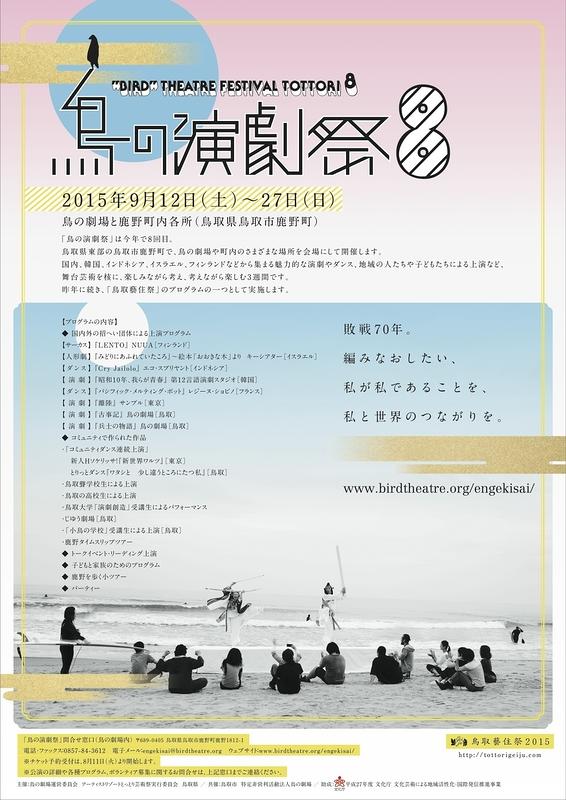 鳥の演劇祭8『パシフィック・メルティング・ポット』