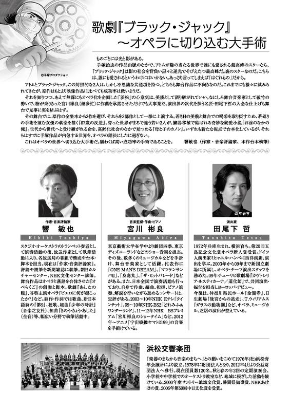 「歌劇ブラック・ジャック」~時をめぐる3章~