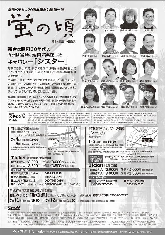 『蛍の頃』九州ツアー