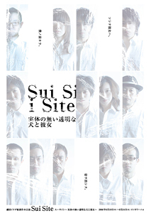 Sui Site~実体の無い透明な犬と彼女