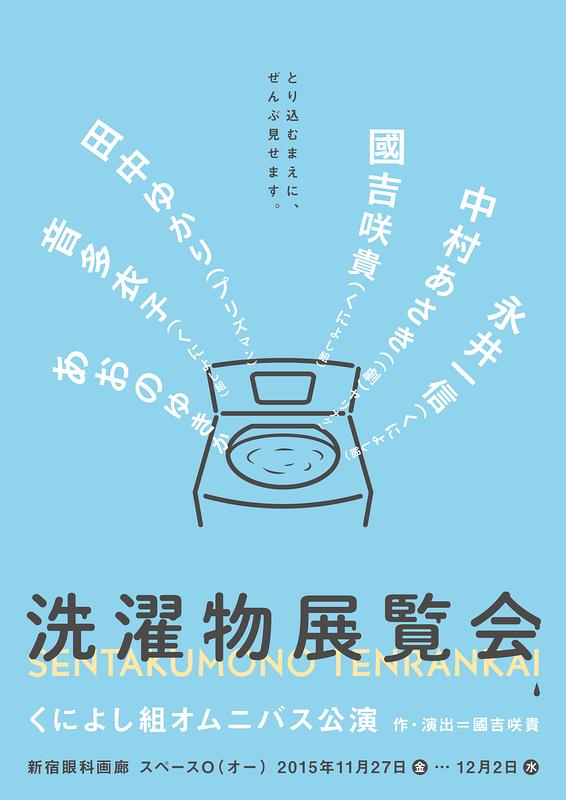 洗濯物展覧会