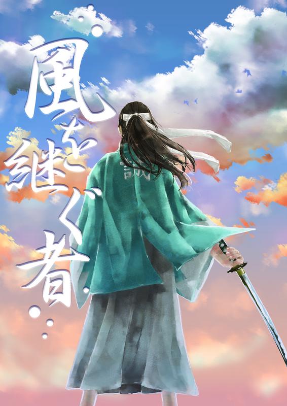 風を継ぐ者(少年イサム堂)