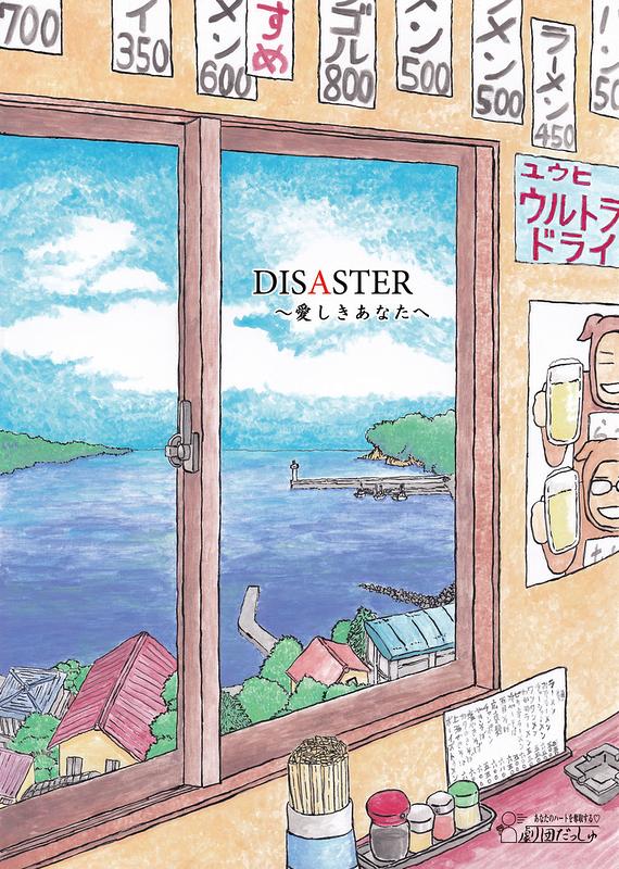 DISASTER ~愛しきあなたへ