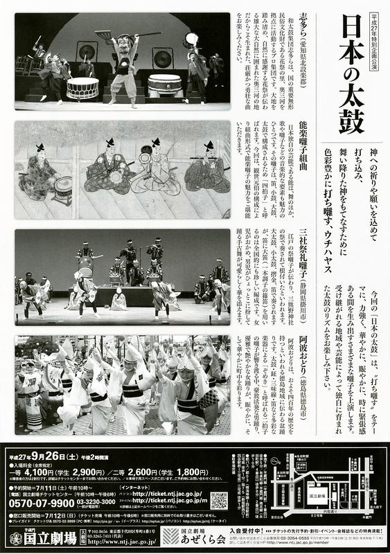 9月特別企画公演「日本の太鼓」