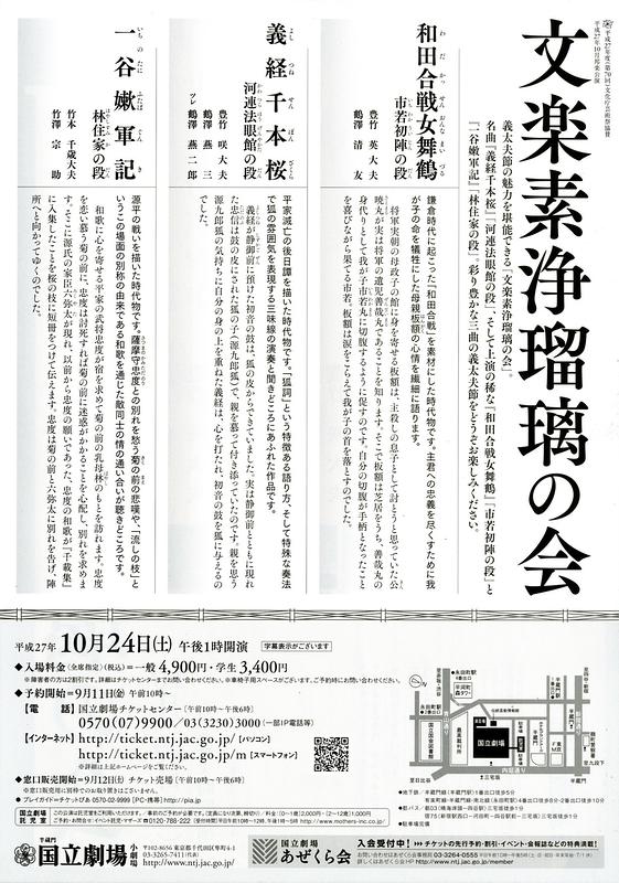 10月邦楽公演「文楽素浄瑠璃の会」