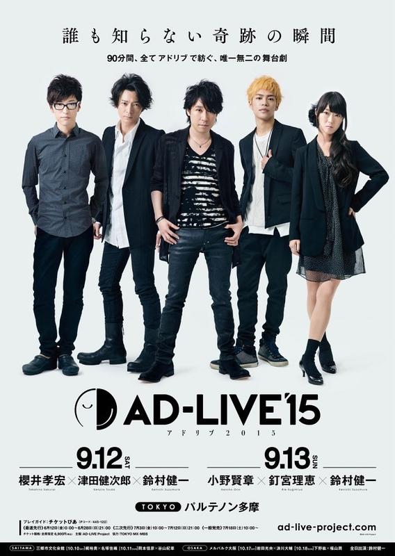AD-LIVE 2015