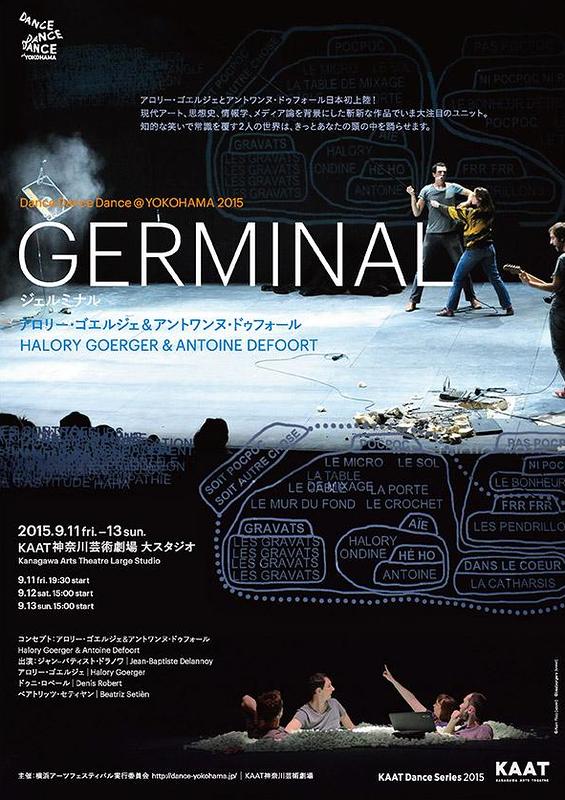 アロリー・ゴエルジェ &アントワンヌ・ドゥフォール HALORY GOERGER & ANTOINE DEFOORT 『GERMINAL(ジェルミナル)』