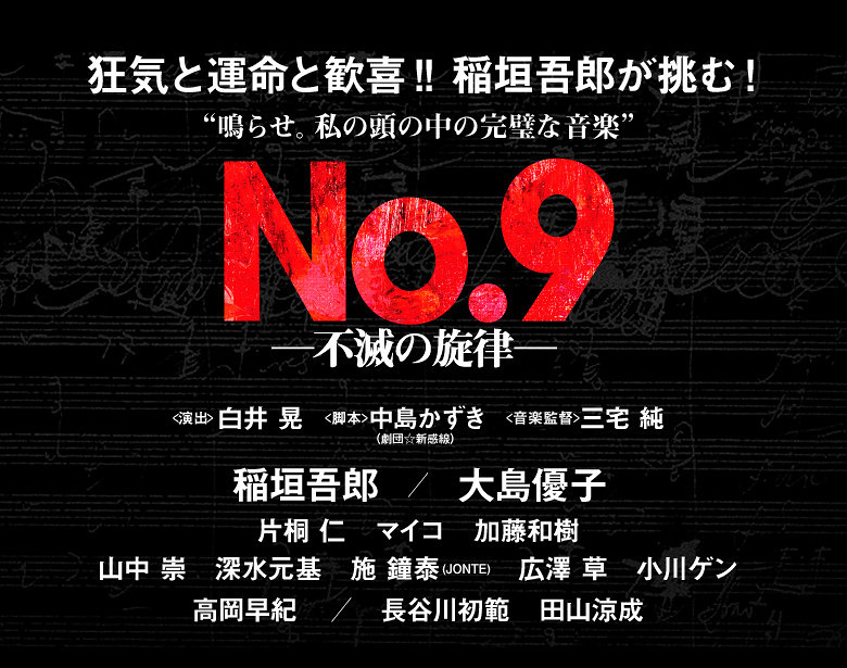No.9-不滅の旋律-