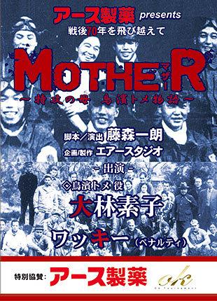 MOTHER マザー~特攻の母 鳥濱トメ物語~