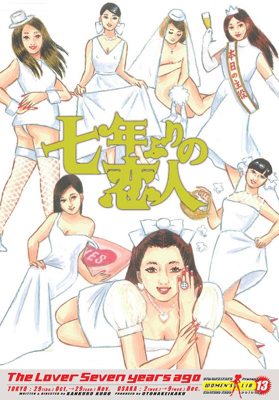 ウーマンリブvol.13「七年ぶりの恋人」