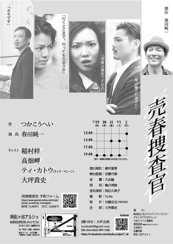 「売春捜査官」2015
